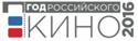 Год российского кино 2016