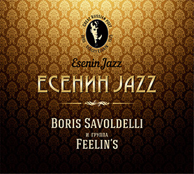 EseninJazz1_small